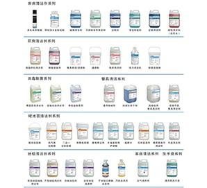 清洁剂系列