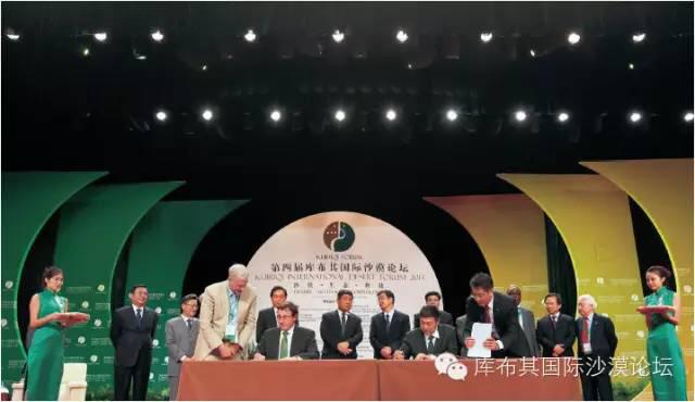 2013年第四届库布其国际沙漠论坛2013年8月成功举行 汪洋副总理出席