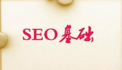 网站排名优化归属于多方位提升