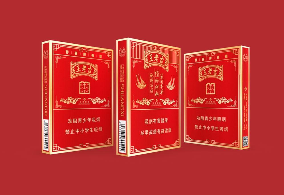雙喜煙聯名概念包裝設計