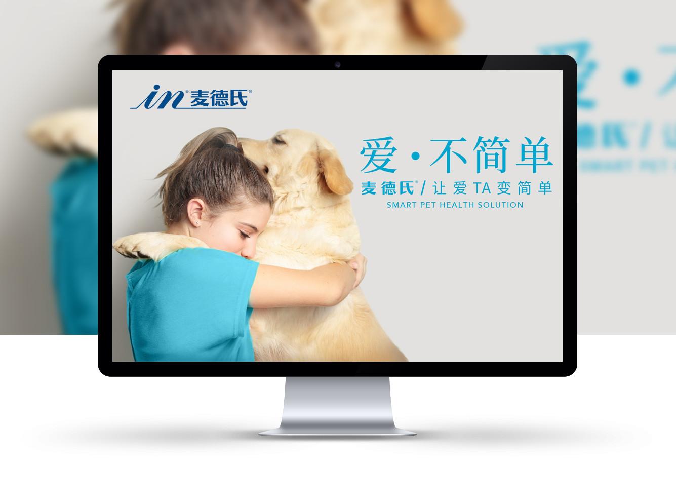 麦德氏(南京)生物科技有限公司