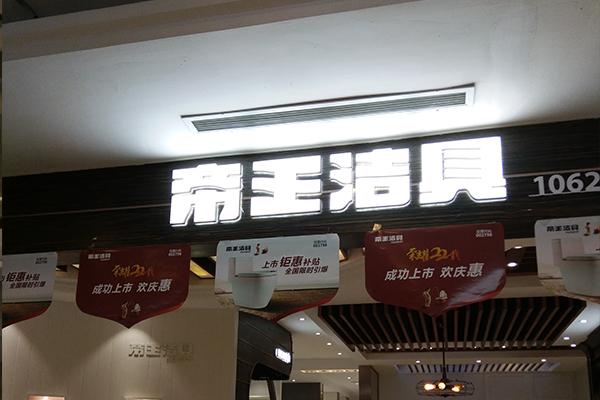 福州发光字制作厂家浅析LED发光字一般都被应用于哪些方面呢?