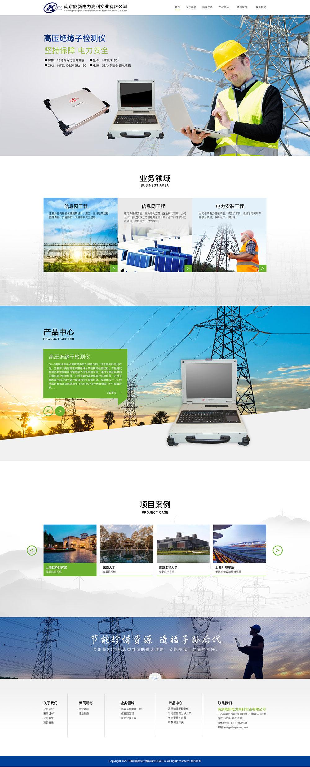 南京能新电力高科实业有限公司