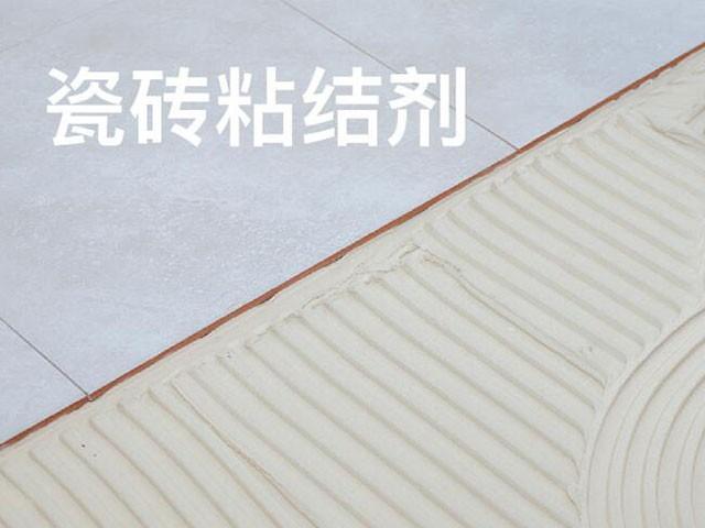 合肥瓷砖粘合剂