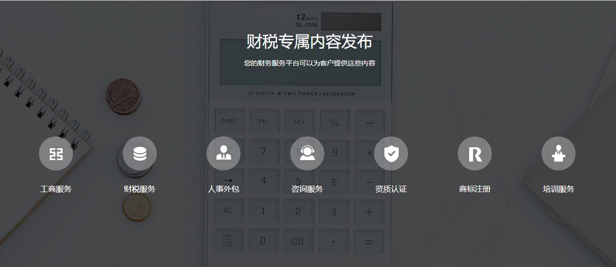 青海财税O2O系统开发_青海财税O2O系统制作公司