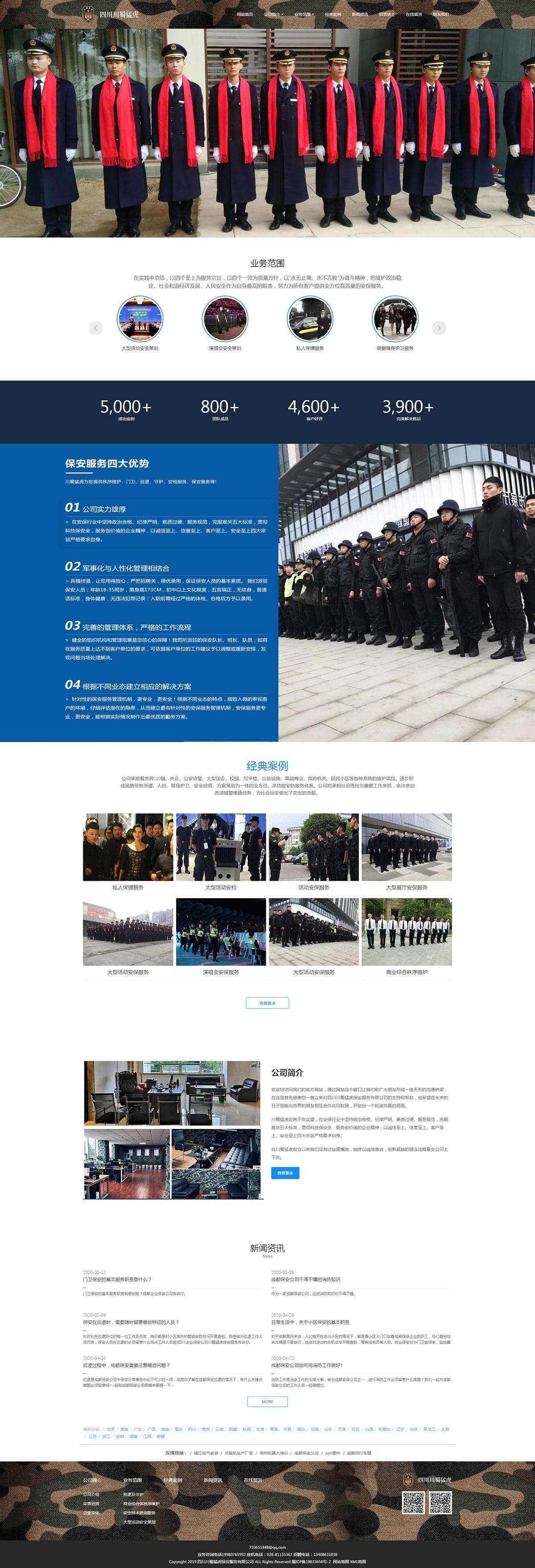 猛虎保安网站建设