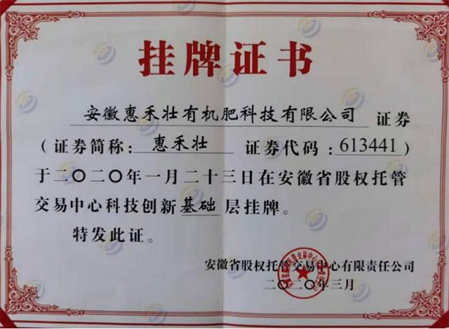 股权交易中心挂牌证书