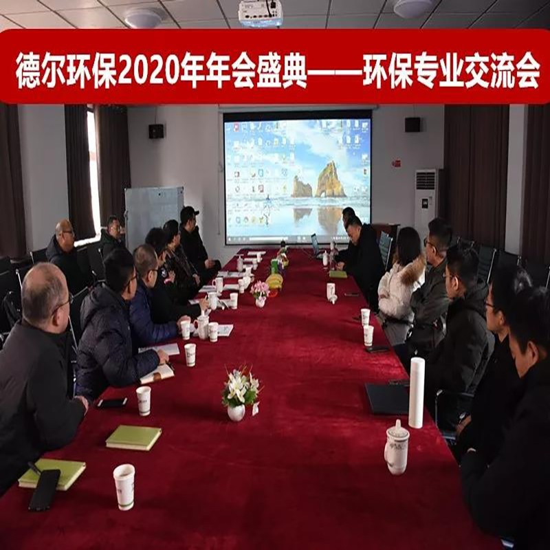 青岛德尔环保2019-2020年年度庆典大会胜利召开并圆满结束!