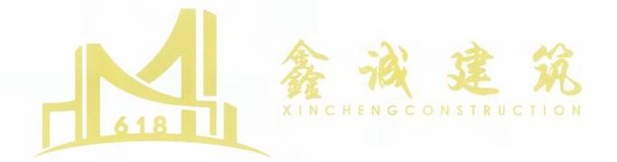 四川六一八鑫诚建筑工程有限公司