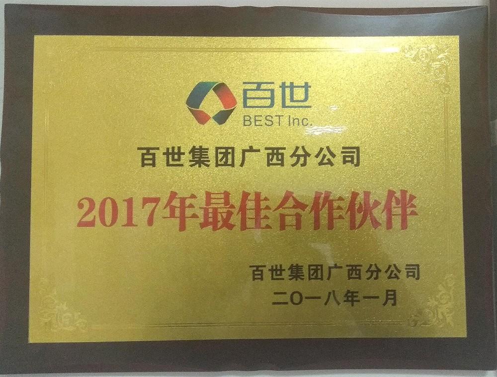 超华公司荣获2017年度百世集团合作伙伴奖