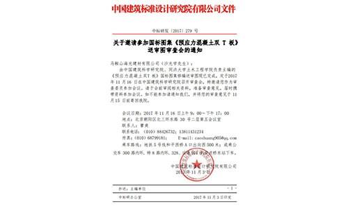 中国建筑标准设计研究院有限公司文件