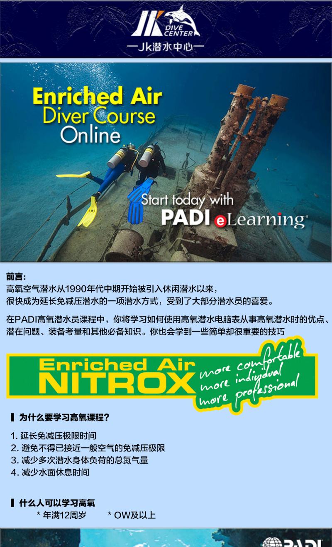 JK潜水长课程