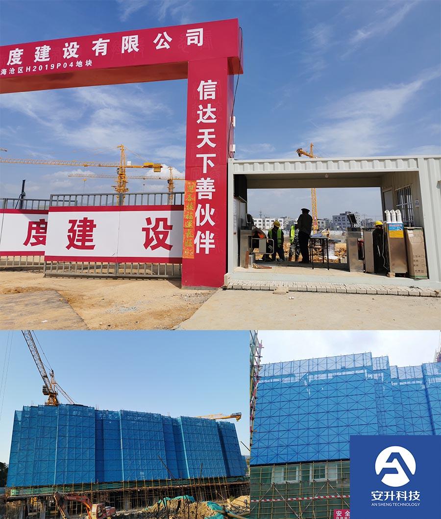 工程名称:厦门市海沧区融创H2019P04地块   总包单位:福建陆度建设有限公司