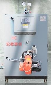 LSN型燃油氣蒸汽發生器
