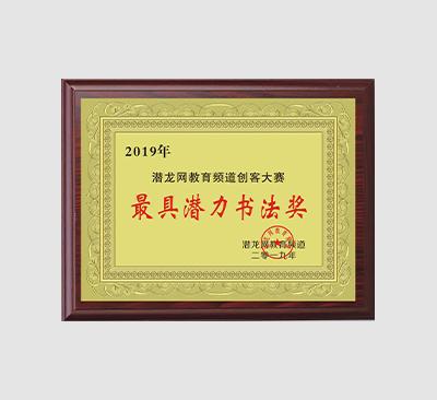 硬笔书法加盟荣誉证书