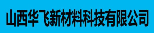山西华飞新材料科技有限公司