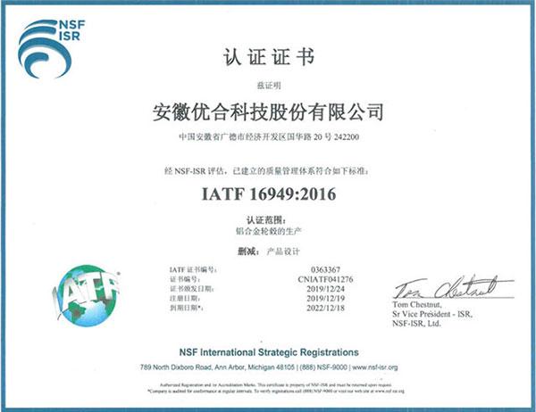企業榮譽-認證證書