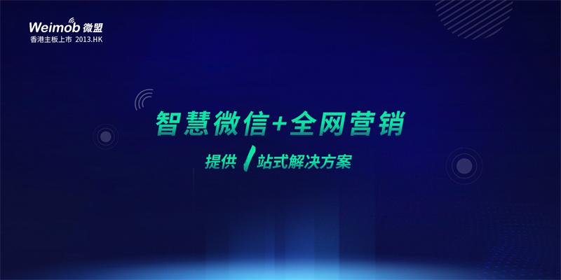 汕头微信开店软件图片