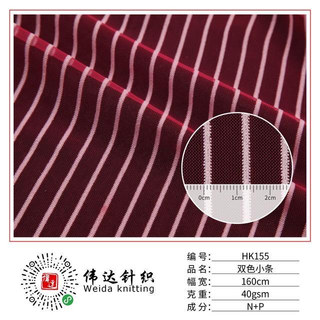 条纹网布 电子横移提花网布 类贾卡提花网布 微信商城小程序设计