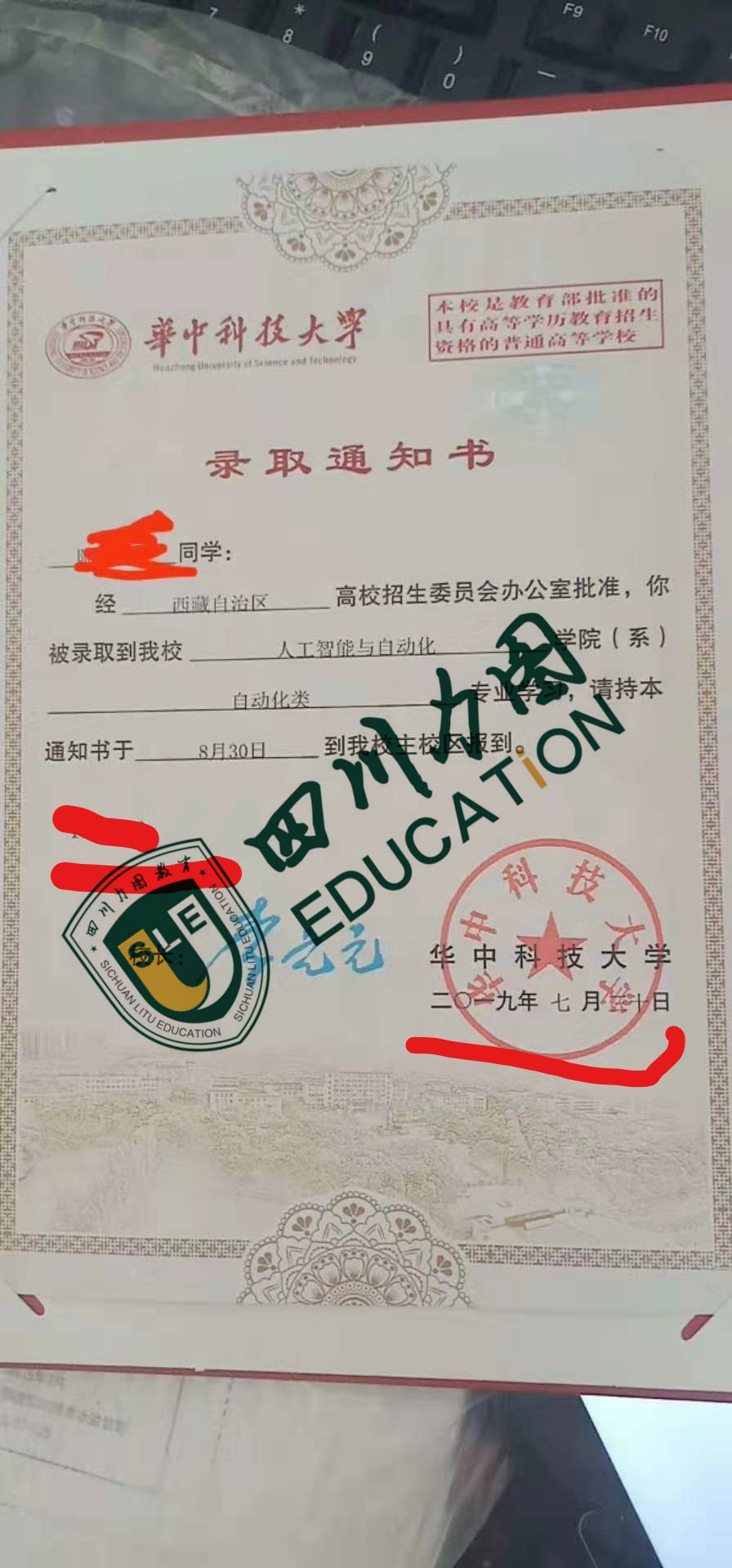 西藏华中科技大学录取通知书