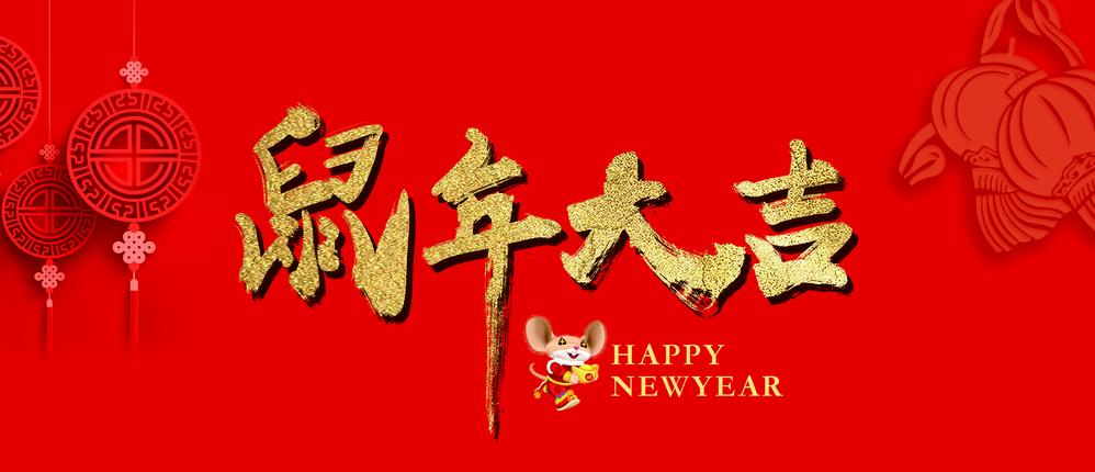 靖江市科路液压件制造有限公司祝大家新年快乐