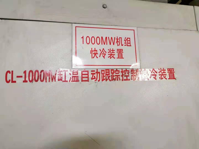 1000MW机组快冷装置