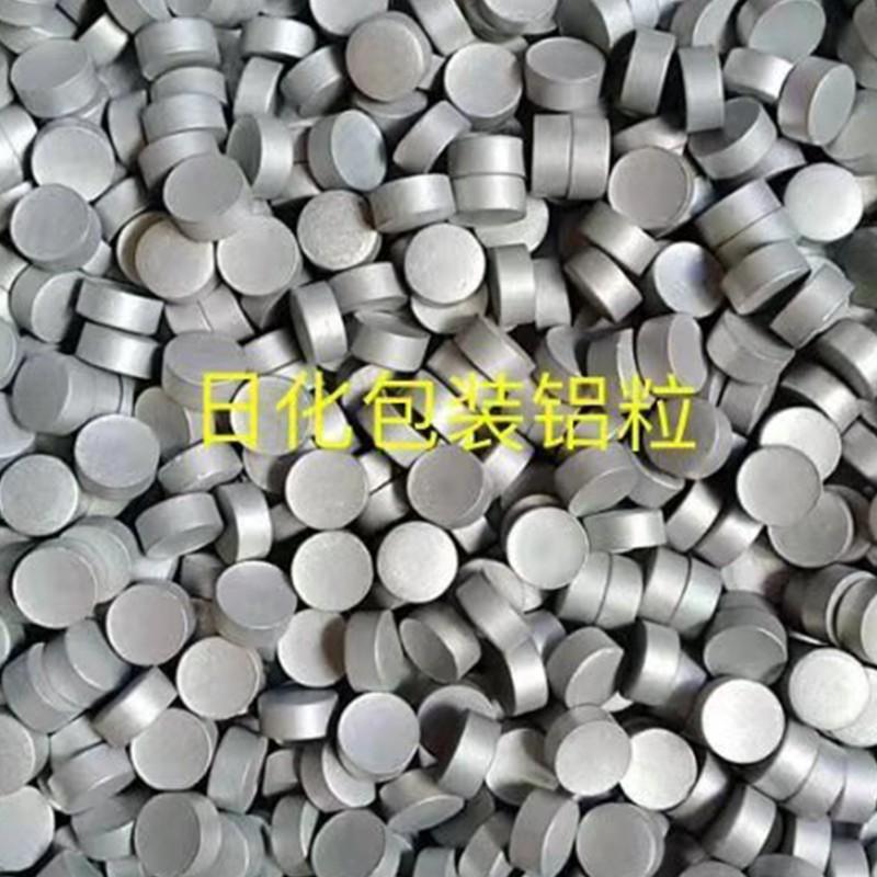 日化包装铝粒