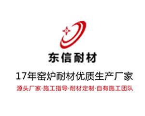 郑州东信耐火材料有限公司