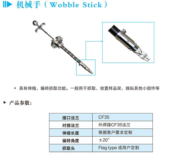 机械手(Wobble Stick)