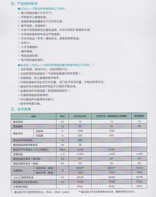XGN-12交流高压六氟化硫环网开关设备