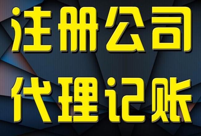 天津公司注册代办一般多少钱