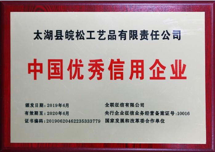 太湖皖松中国信用企业