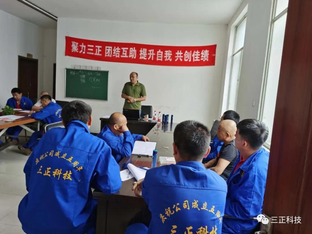 """公司举办以""""聚力三正团结互助""""为主题的企业文化培训活动"""