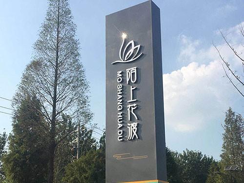 南京八卦洲陌上花渡主题公园标识牌