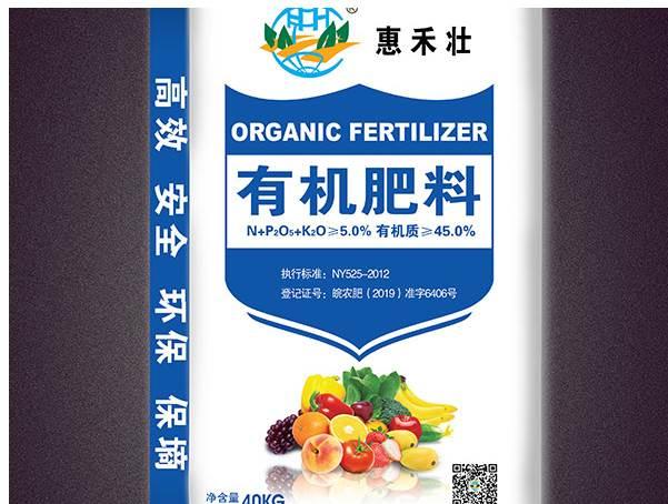 有机肥是指什么肥料