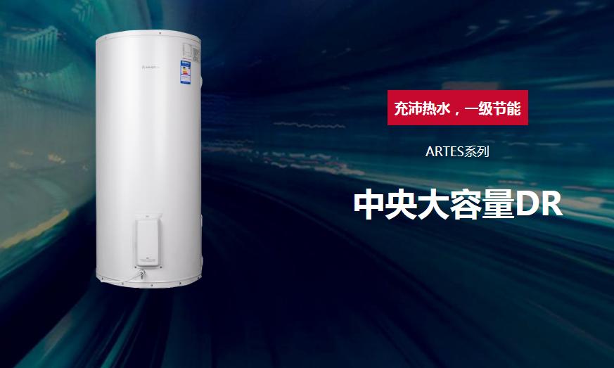阿里斯顿电热水器-中央大容量DR系列