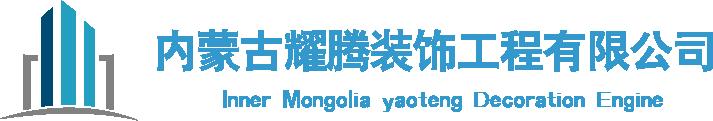 內蒙古耀騰裝飾工程有限公司