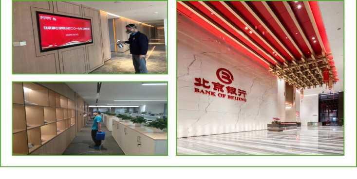 北京银行除甲醛