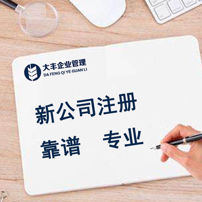 注册福州公司来聊聊地址是民用房时,需要提供什么资料和要具备哪些条件呢?