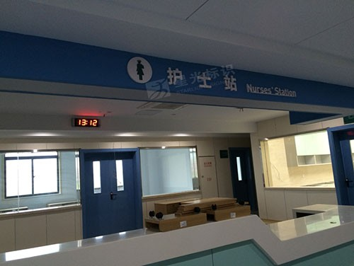 鳳陽人民醫院指示牌安裝