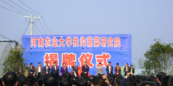 2010河南农业大学扶沟蔬菜研究院