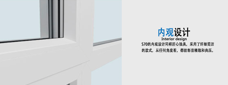 塑钢S70