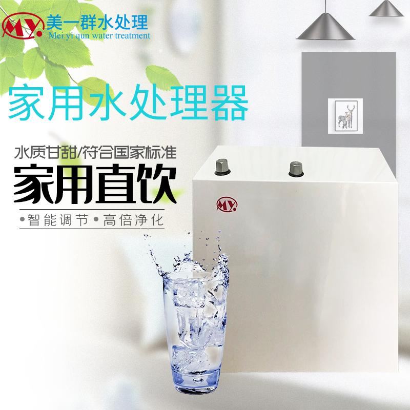 综合型家用水处理器