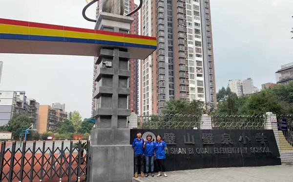 重庆市璧山区璧泉小学食堂地面防滑工程