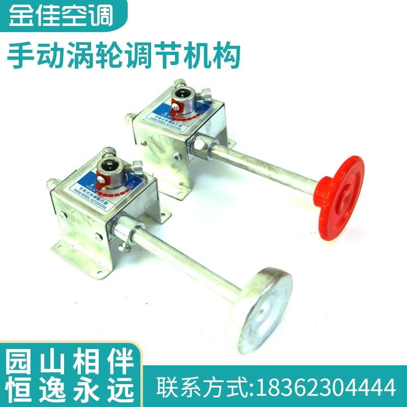 手动涡轮调节机构