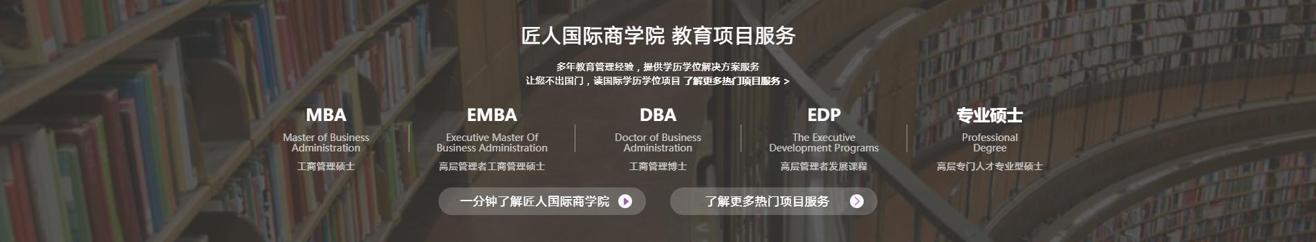 匠人国际商学院 教育项目服务