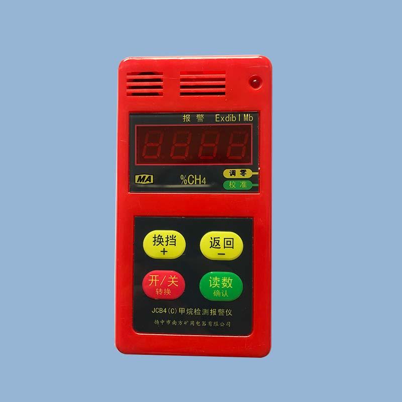 JCB4(C)甲烷检测报警仪