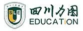 四川力图教育咨询有限公司