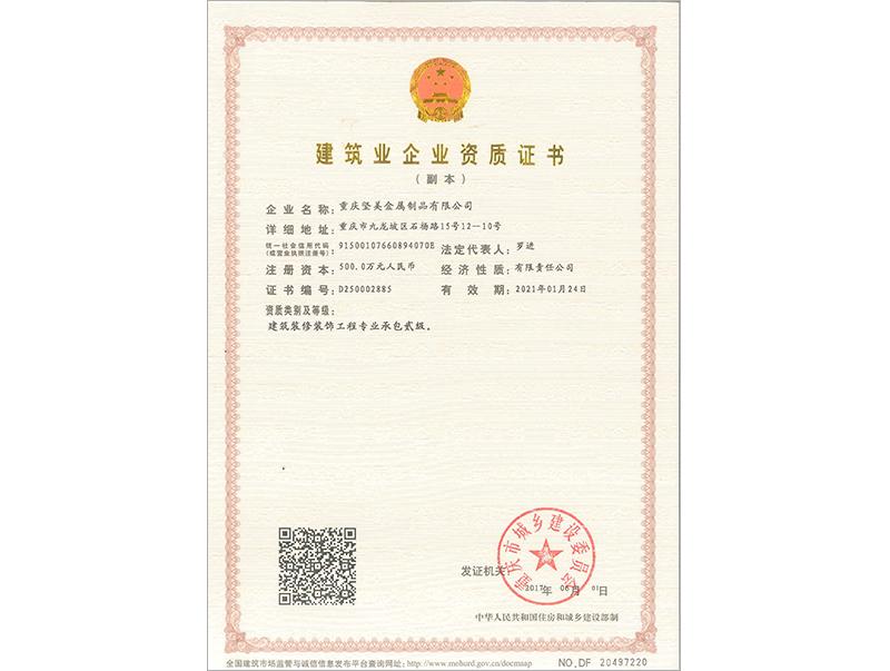 建筑企業資質證書