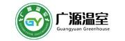 青州市广源温室工程有限公司